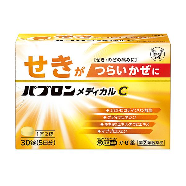 ★【指定第2類医薬品】パブロンメディカルC 30錠