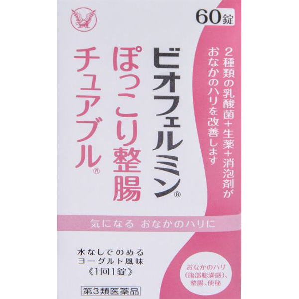 【第3類医薬品】ビオフェルミンぽっこり整腸チュアブル 60錠