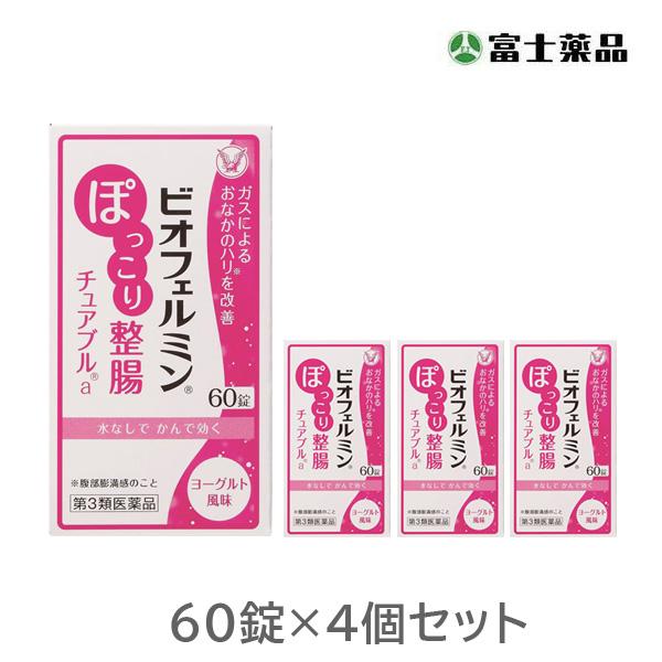 【第3類医薬品】ビオフェルミンぽっこり整腸チュアブルa 60錠 4個セット