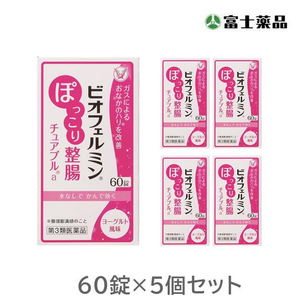 【第3類医薬品】ビオフェルミンぽっこり整腸チュアブルa 60錠 5個セット