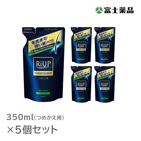 【医薬部外品】リアップヘアコンディショナー 350ml(つめかえ用)5個セット