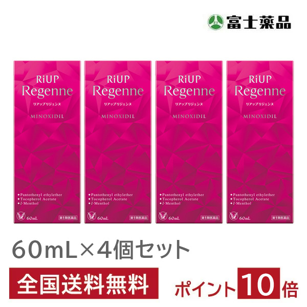 【第1類医薬品】リアップリジェンヌ 60ml (大正製薬)【4個セット】