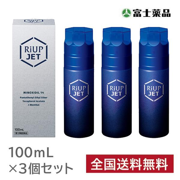 【第1類医薬品】 リアップジェット (100mL)【3個セット】