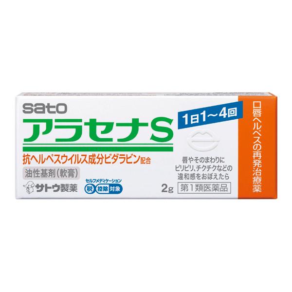 ★【第1類医薬品】アラセナS 軟膏タイプ 2g ※要メール返信 薬剤師からのメールをご確認ください