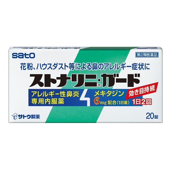 ★【第2類医薬品】ストナリニガード 20錠