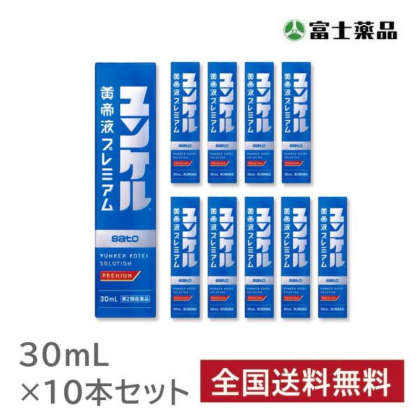 【第2類医薬品】ユンケル黄帝液プレミアム 30ml 10本セット