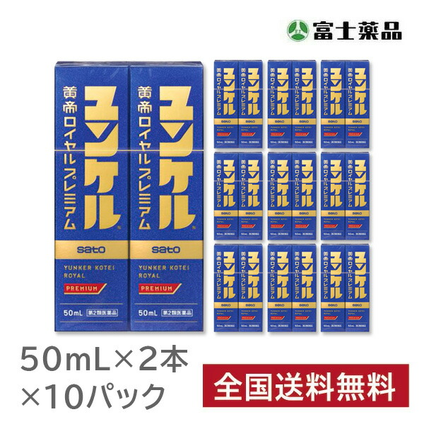 【第2類医薬品】ユンケル黄帝ロイヤルプレミアム 50ml×2本 10パックセット(20本)