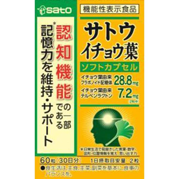 サトウイチョウ葉 60粒【機能性表示食品】