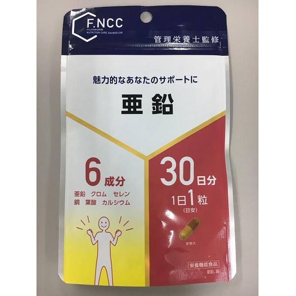 FNCC)亜鉛 30日分(30粒)