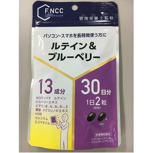 FNCC)ルテイン&ブルーベリー 30日分(60粒)