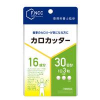 FNCC)カロカッター 30日分(90粒)