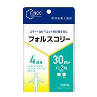 FNCC)フォルスコリー 30日分(60粒)