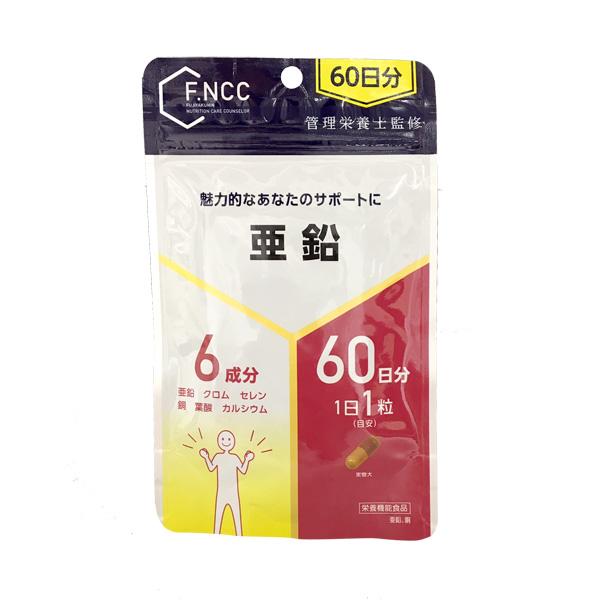 FNCC)亜鉛 60日分(60粒)