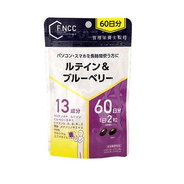 FNCC)ルテイン&ブルーベリー 60日分(120粒)