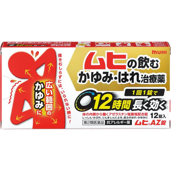 ★【第2類医薬品】ムヒAZ錠 12錠