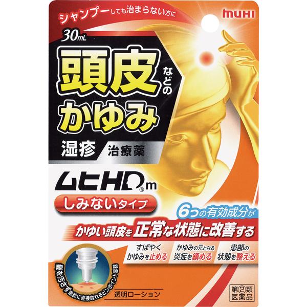 ★【指定第2類医薬品】ムヒHDm 30ml