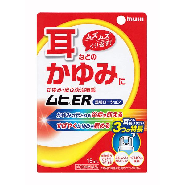 ★【指定第2類医薬品】ムヒER 15ml
