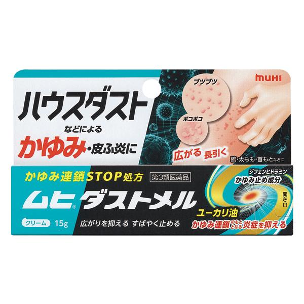 【第3類医薬品】ムヒダストメル 15g