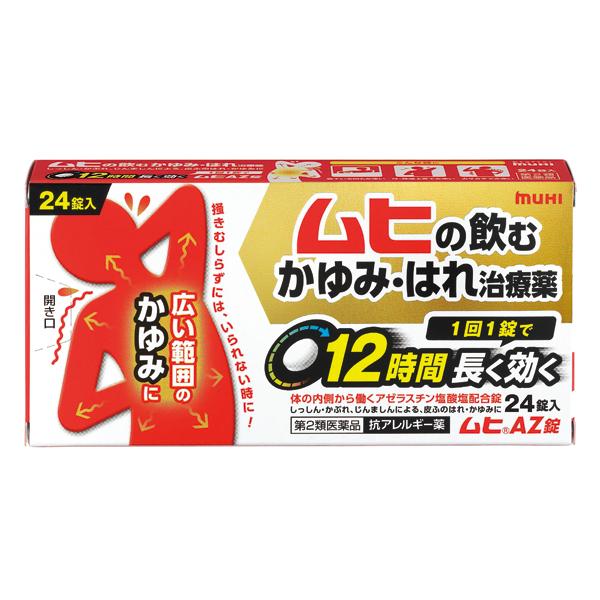 ★【第2類医薬品】ムヒAZ錠 24錠