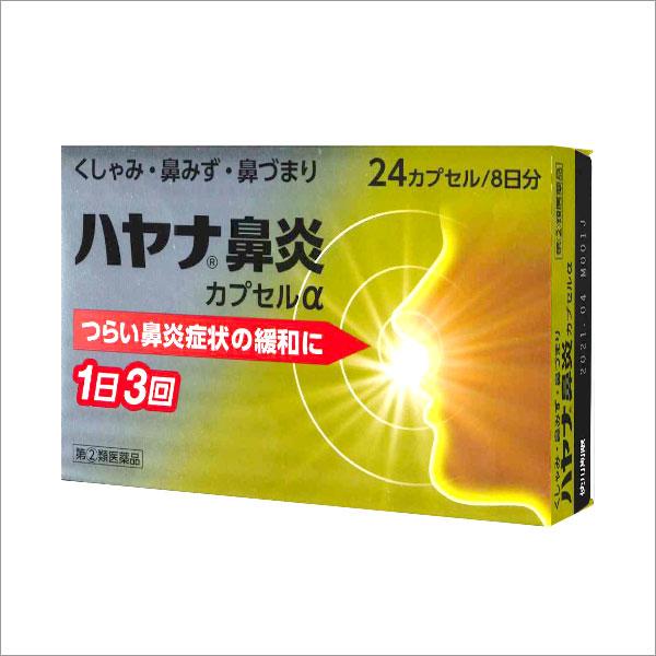 【指定第2類医薬品】ハヤナ鼻炎カプセルα (24カプセル)※数量※選択肢※ 鼻水 鼻づまり