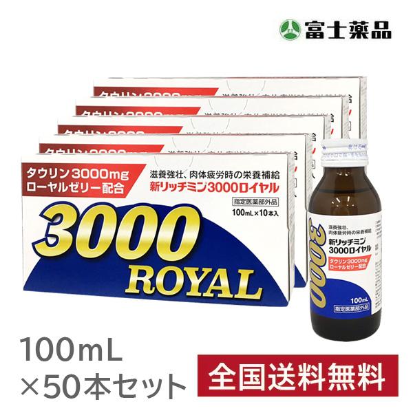 【指定医薬部外品】新リッチミン3000ロイヤル 100mL×50本