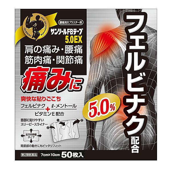 ★【第2類医薬品】 サンツールFBテープ5.0EX [7cm×10cm] 50枚入