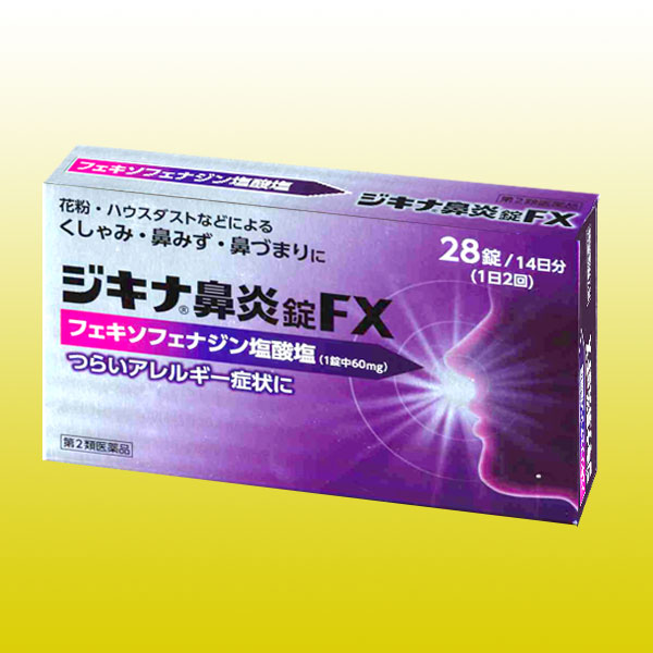 ★【第2類医薬品】 ジキナ鼻炎錠FX(28錠)14日分