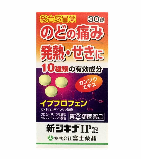 ★【指定第2類医薬品】 新ジキナIP錠 (30錠)