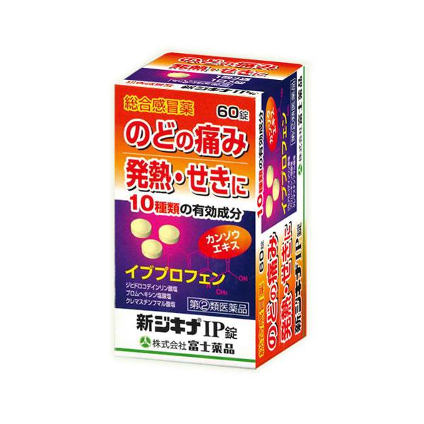 ★【指定第2類医薬品】 新ジキナIP錠 (60錠)