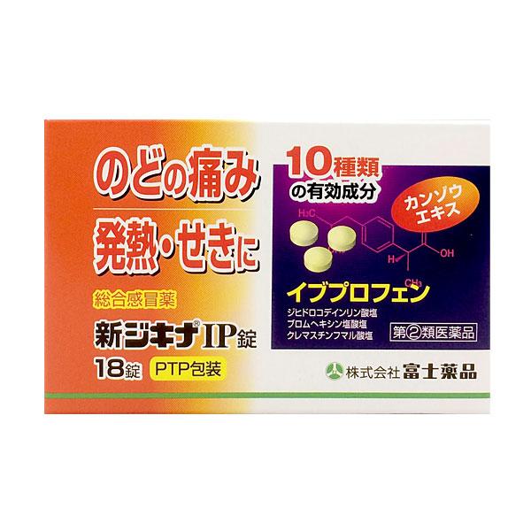 ★【指定第2類医薬品】 新ジキナIP錠 (18錠)