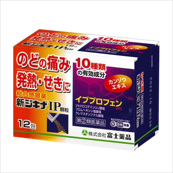 ★【指定第2類医薬品】 新ジキナIP顆粒 (12包)
