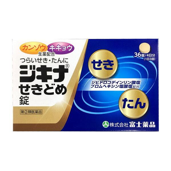 【指定第2類医薬品】 ジキナせきどめ錠 36錠