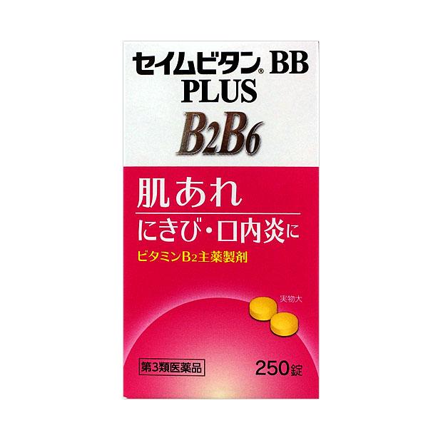 【第3類医薬品】 セイムビタンBBプラス (250錠)