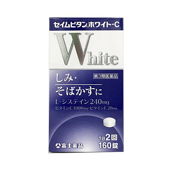 【第3類医薬品】セイムビタンホワイト-C 160錠