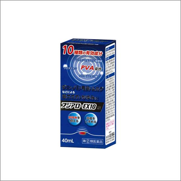 ★【指定第2類医薬品】 フジアローEX10液(40ml)