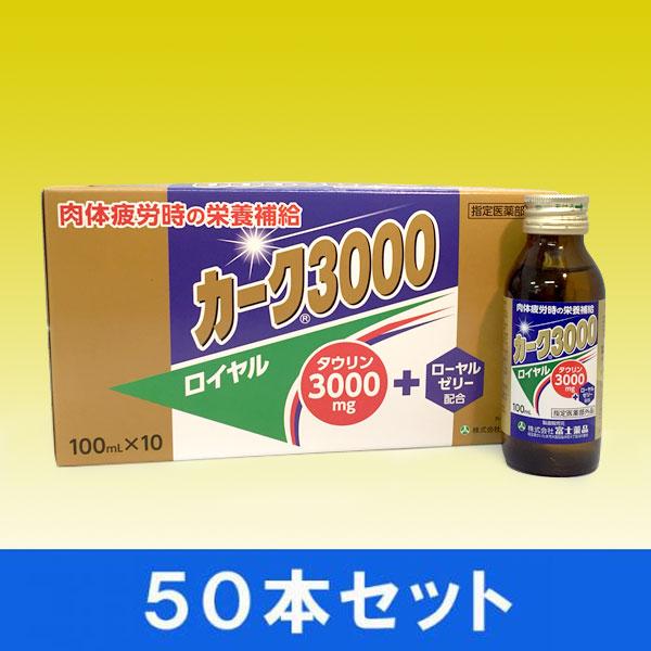 送料無料 【指定医薬部外品】カーク3000ロイヤル 100mL×50本(富士薬品)