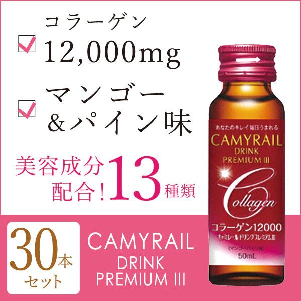 【コラーゲンドリンク】キャミレールドリンクプレミアムIII  50mL 30本入り(富士薬品)