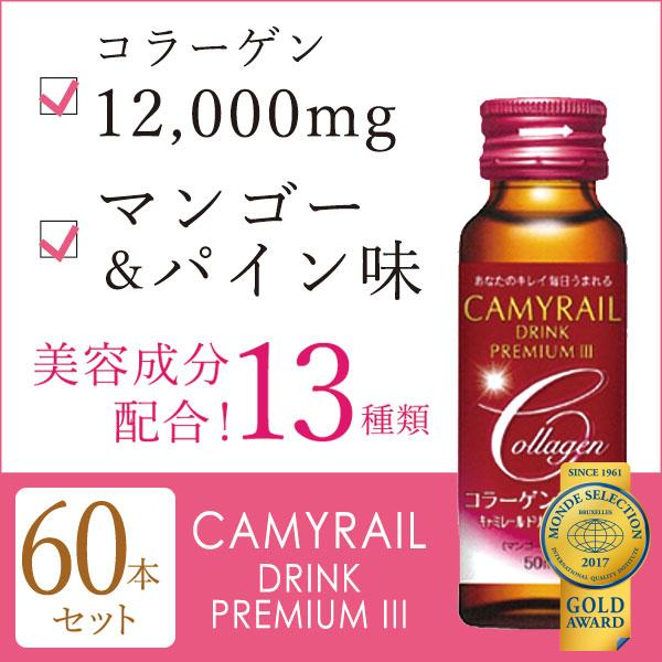 送料無料 【コラーゲンドリンク】キャミレールドリンクプレミアムIII  50mL 60本(1ケース) 富士薬品