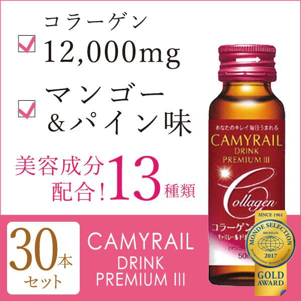 送料無料 【コラーゲンドリンク】キャミレールドリンクプレミアムIII  50mL 30本入り(富士薬品)