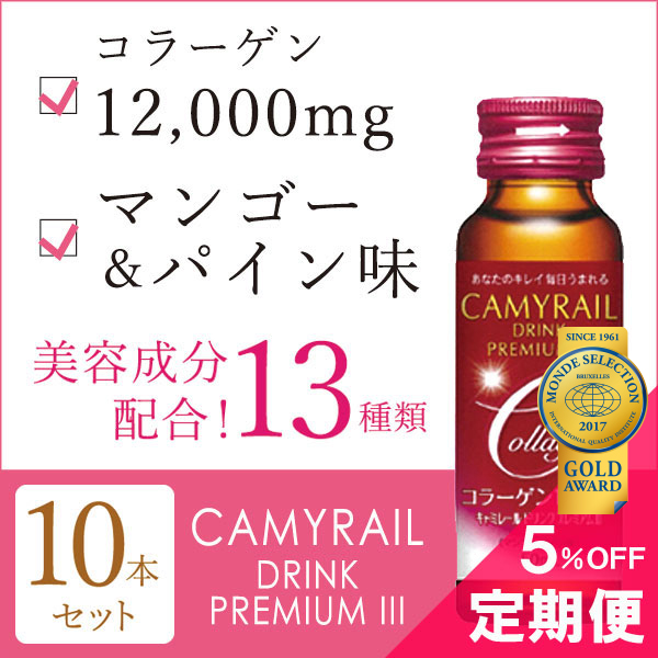 送料無料 【定期便】 コラーゲンドリンク キャミレールドリンクプレミアムIII  50mL 10本富士薬品