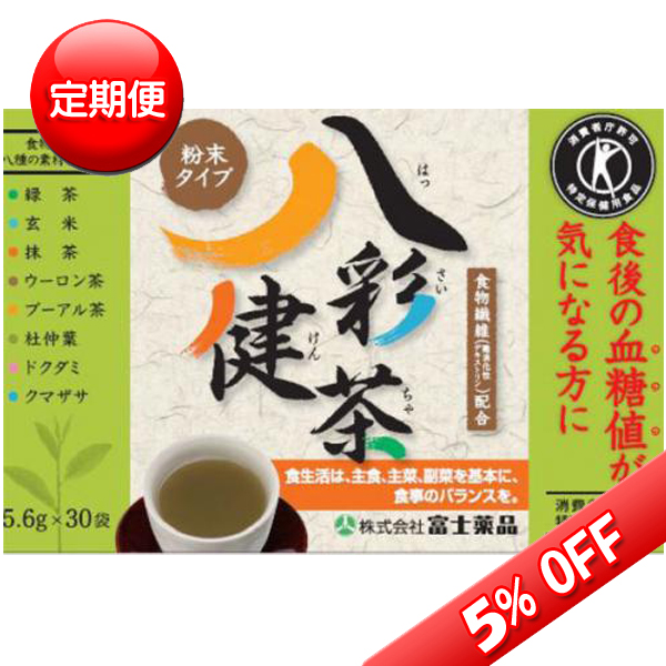 【定期便】特定保健用食品 八彩健茶 30袋 難消化デキストリン 血糖値 サプリ 糖の吸収 プーアル ドクダミ
