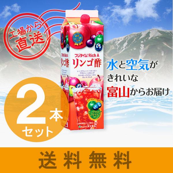 飲む酢【リンゴ酢】フジタイムRichA 1800ml【送料無料】(富士薬品)【2本セット】