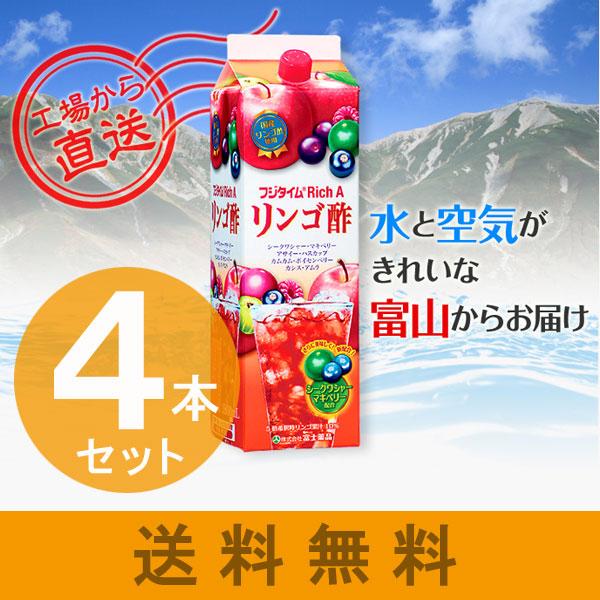 飲む酢【リンゴ酢】フジタイムRichA 1800ml【送料無料】(富士薬品)【4本セット】
