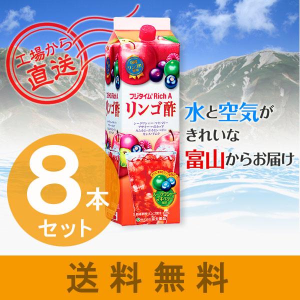 飲む酢【リンゴ酢】フジタイムRichA 1800ml【送料無料】(富士薬品)【8本セット】