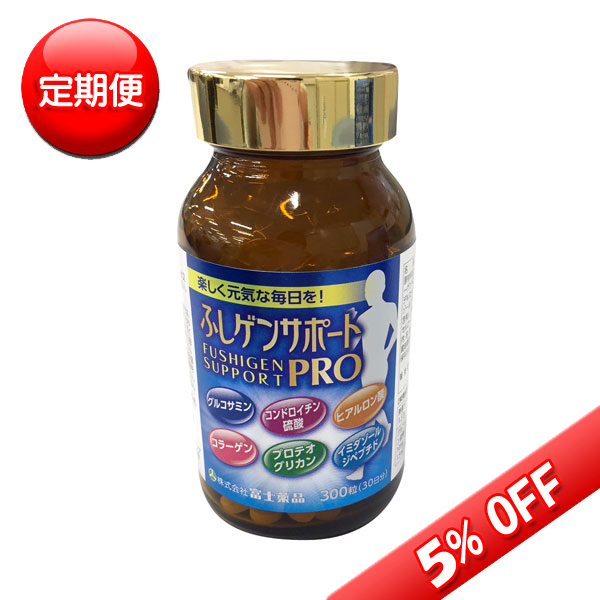 【定期便】グルコサミン&コンドロイチン/ ふしゲンサポートPRO 300粒入  送料無料 (富士薬品)