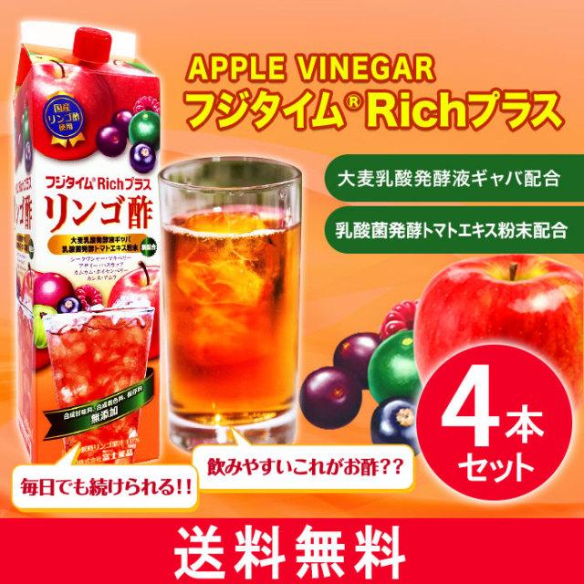 送料無料 飲む酢【リンゴ酢】フジタイムRichプラス 1800ml(富士薬品)【4本セット】