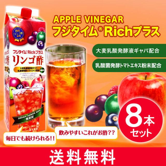 飲む酢【リンゴ酢】フジタイムRichプラス 1800ml【送料無料】(富士薬品)【8本セット】