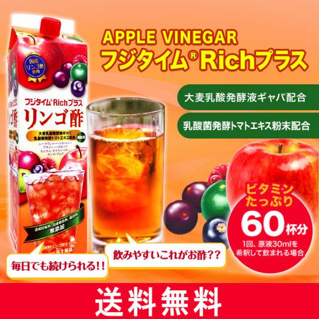 飲む酢【リンゴ酢】フジタイムRichプラス 1800ml【送料無料】(富士薬品)