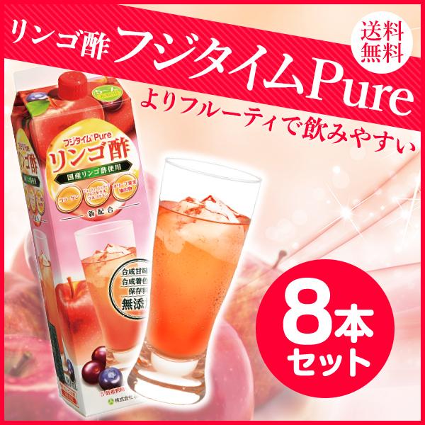 送料無料 富士薬品オリジナルりんご酢 フジタイムPure 1800mL 【8本セット】