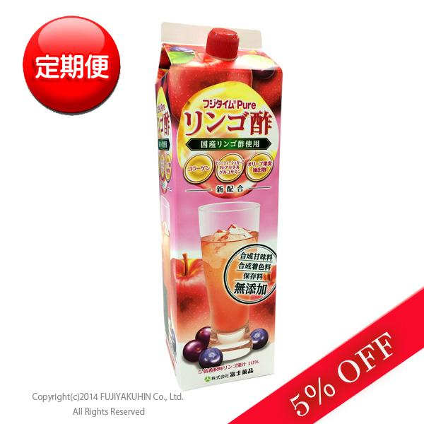送料無料【定期便】 富士薬品オリジナルりんご酢 フジタイムPure 1800mL 飲む酢